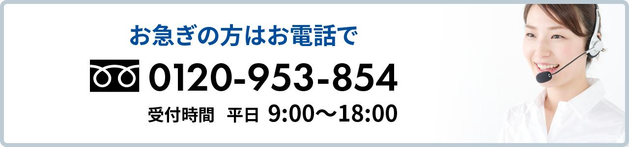 お急ぎの方はお電話で フリーダイヤル 0120-953-854 受付時間 平日 9:00~18:00