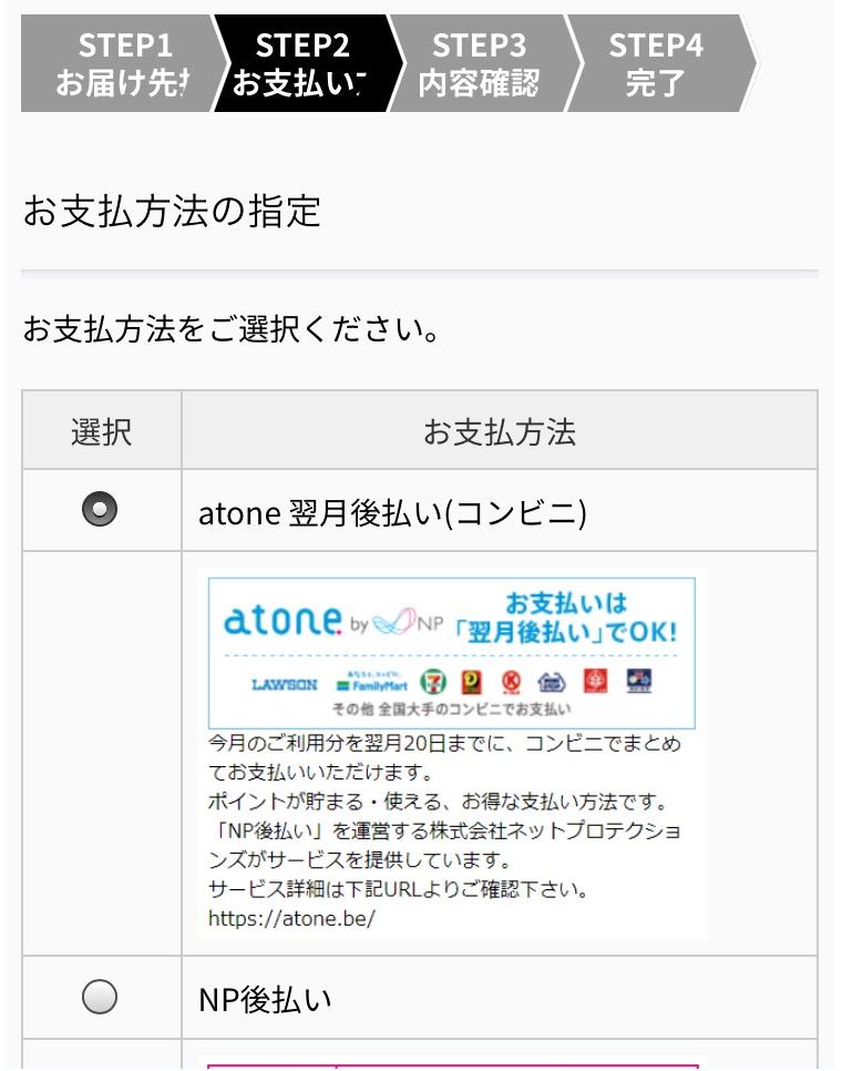 使える コンビニ atone Qoo10の後払い「atone」の使い方