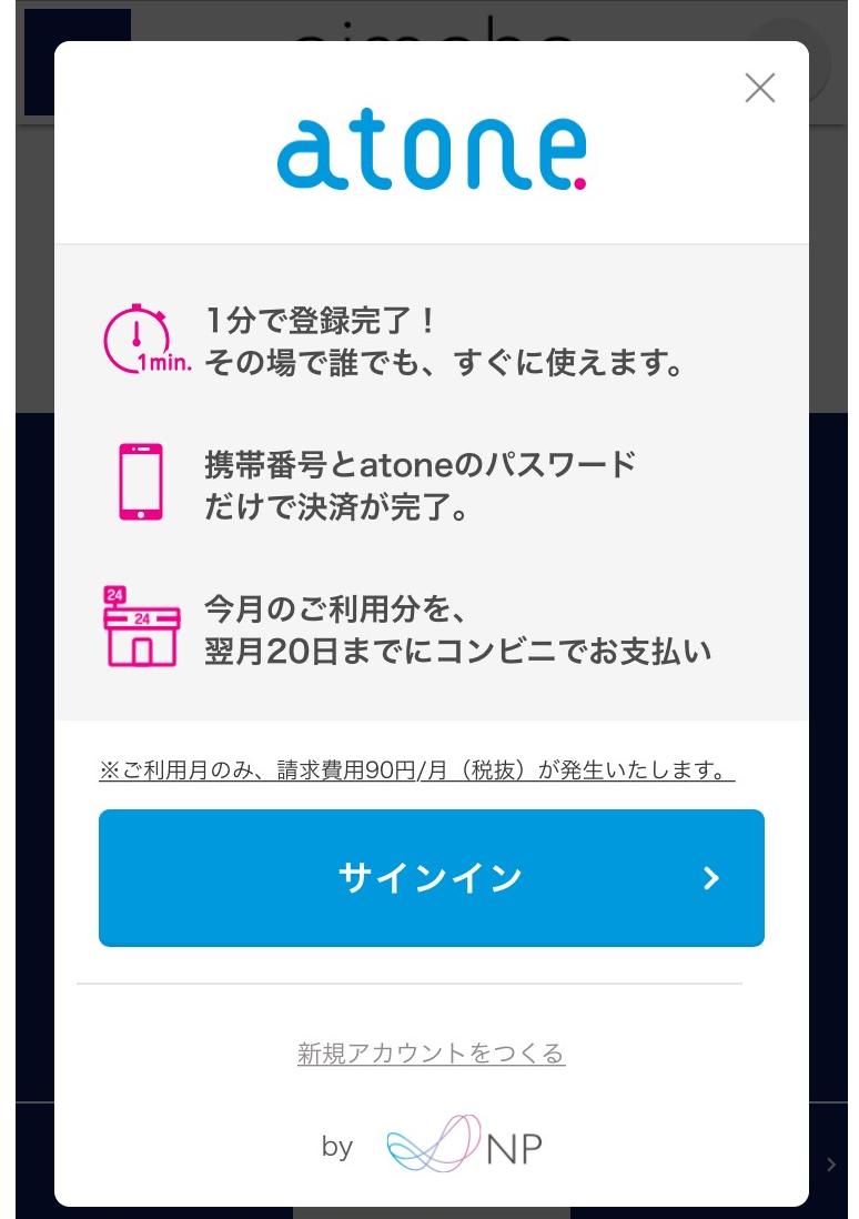 使える コンビニ atone 【金欠時の救世主現る】「atone」は翌月後払いで買い物できるから超便利!使い方からメリット/デメリットまで徹底解説しちゃいます! 今日から始めるキャッシュレス生活