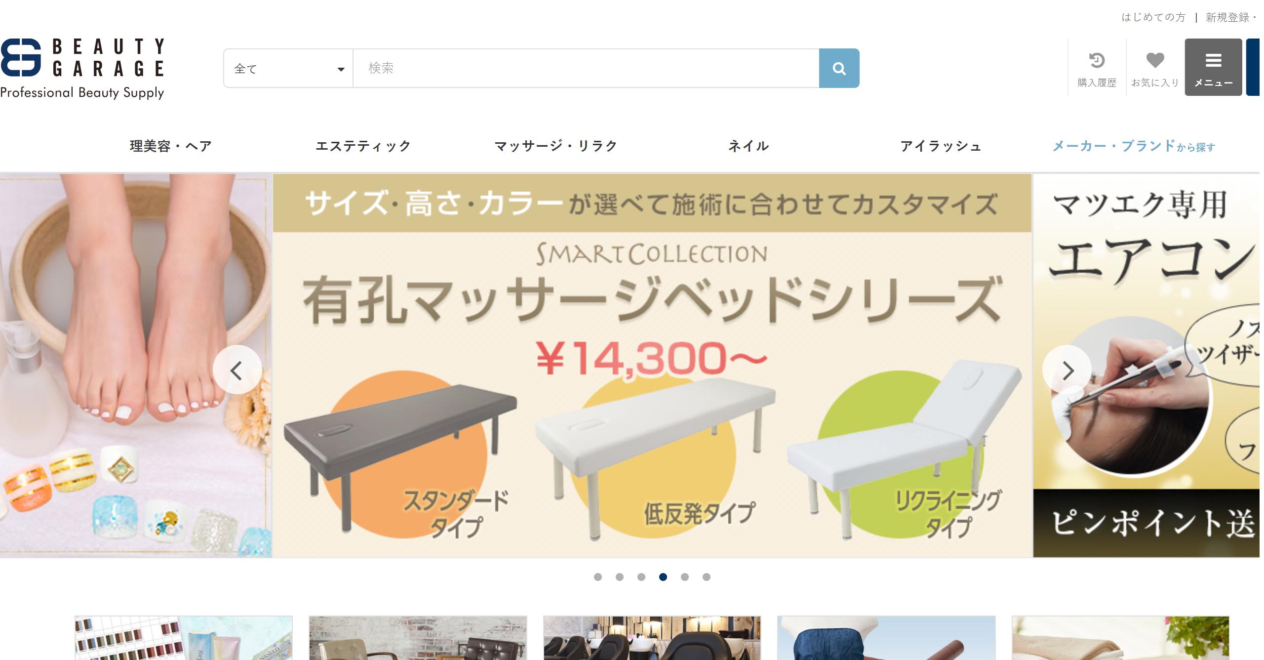 株式会社ビューティガレージ通販卸サイト