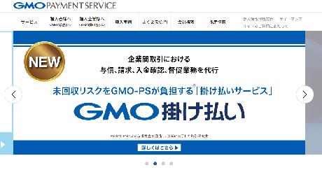 GMO掛け払い