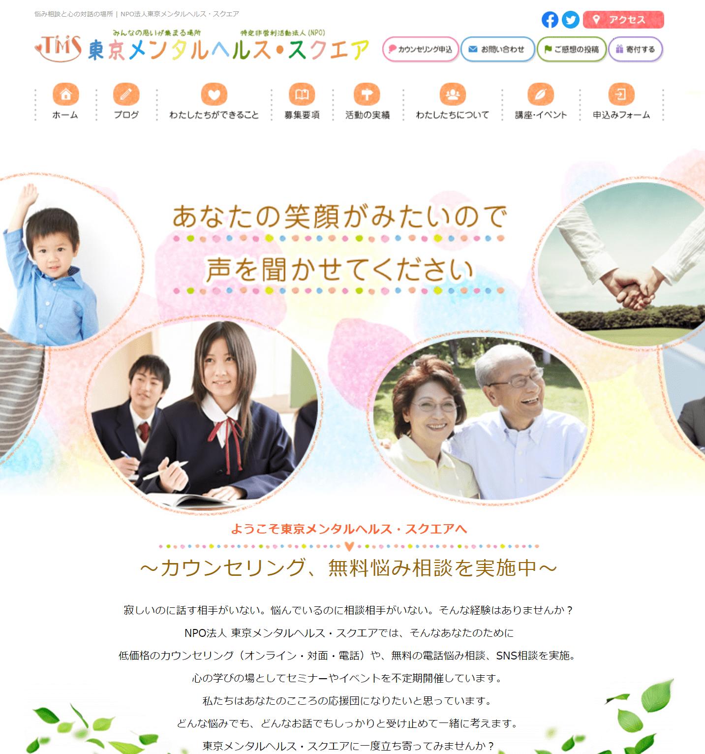 NPO法人 東京メンタルヘルス・スクエアのホームページ